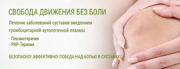 Комплексное лечение суставов – скидка 7%