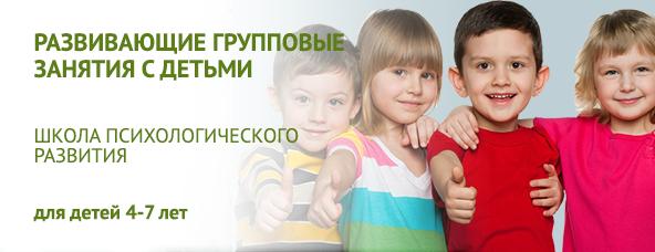 Развивающие групповые занятия с детьми